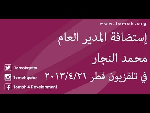 إستضافة المدير العام محمد النجار في تلفزيون قطر 21/4/2013