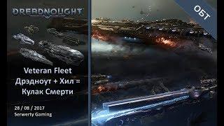 ???? [Dreadnought][PC][ОБТ][Veteran Fleet] - Morningstar + Ceres = Unstoppable