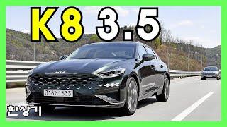 [오토프레스] 기아 K8 3.5 GDI 가솔린 시그니처 시승기, 4,912만원 풀 옵션(2022 Kia K8 3.5 GDI Test Drive)