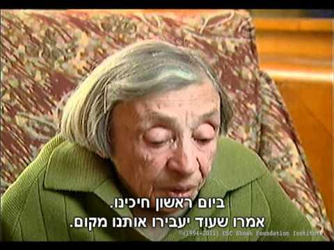 עדותה של שרה גלייך (חלק 1)