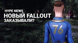 HYPE NEWS [03.06.2018]: выживач Fallout 76, новый Assassin's Creed: Odyssey, тизер Anthem