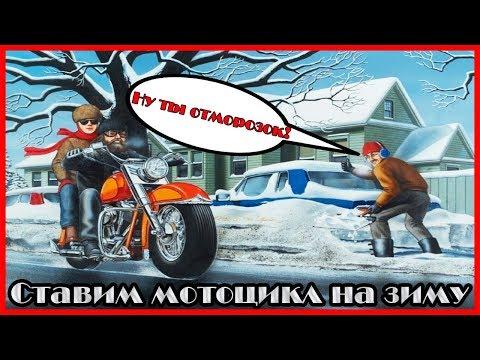 Ставим Мотоцикл на Зиму. Консервация Мотоцикла