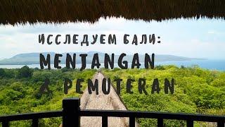 МЕНДЖАНГАН И ПЕМУТЕРАН • ИССЛЕДУЕМ БАЛИ ❀ BaliBlogger