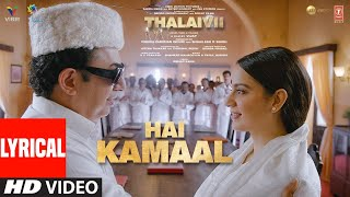Hai Kamaal - Lyrical   THALAIVII   Kangana Ranaut    Shankar M, Parul M    G.V.Prakash  Irshad Kamil