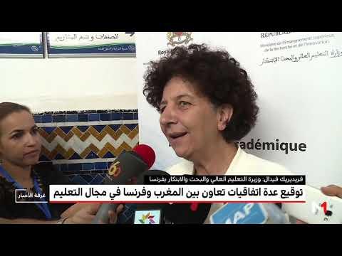 العرب اليوم - شاهد: توقيع 20 اتفاقية تعاون مغربية - فرنسية في مجال التعليم