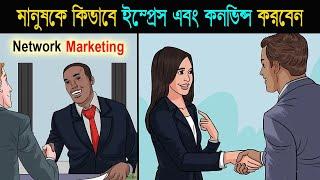 কিভাবে impress এবং convince করবেন | How to impress and convince any people | convincing skills