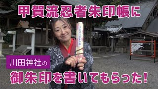 【くの一みかんの忍☆散歩】忍者朱印帳 川田神社