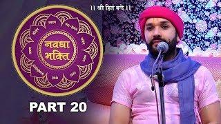 Navdha Bhakti | Part 20 | Shree Hita Ambrish Ji | Mumbai