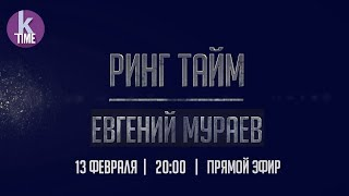 """""""Ринг Тайм"""" с Евгением Мураевым. Анонс"""