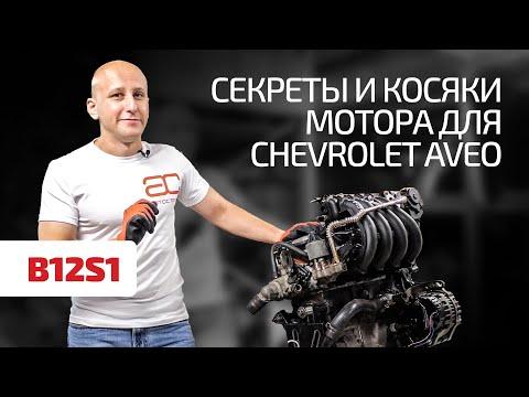 Раскрываем тайны и освещаем слабые места двигателя Chevrolet Aveo 1.2