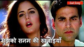मुझको सनम की रुस्वाइयाँ - हिंदी दर्द भरा गीत 2018 - Hindi Sad Song