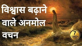 Bible verses for Faith & Encouragement in Hindi  – Listen and Meditate HIS words and be BLESSED