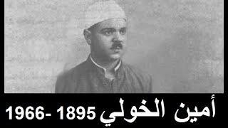 سلام إلى روح المفكر المصري أمين الخولي 1895 - 1966