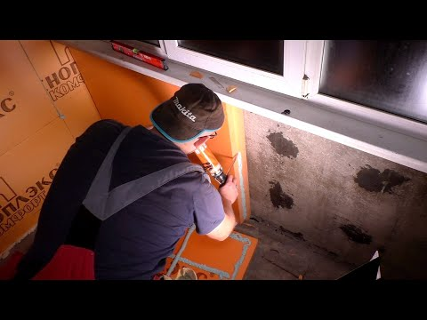 Утепление лоджии Пеноплекс + QuickDeck своими руками (ЧАСТЬ 1) СТРОИМ ДЛЯ СЕБЯ