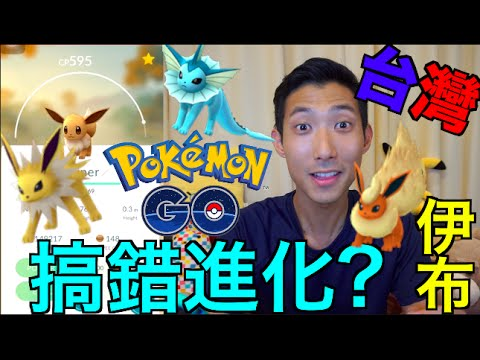 Pokemon GO 精靈寶可夢GO : 大家都搞錯伊布的進化了?!