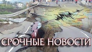 СРОЧНО Землятресение в Алматы