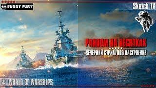 ⚓ НОЧНОЙ РАНДОМ 🍇 ОТРЯДОМ С KIMBUSTA 🍇 World of Warships. Sketch TV
