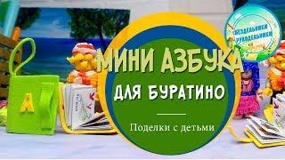 Мини книга для кукол/ Азбука