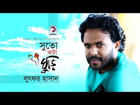 Suto Kata Ghuri | Lutfor Hasan | Bangla Sad Romantic Song | Eagle Music  downoad full Hd Video