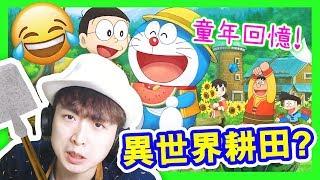 【哆啦A夢牧場物語】😂去「異世界」耕田!? 一人配音所有角色!(中文版)