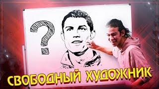 СВОБОДНЫЙ ХУДОЖНИК - угадываем Роналду, Месси, Мбаппе! Футбольная игра