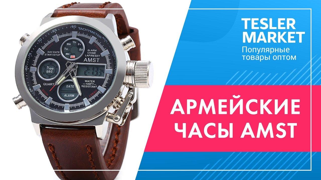 Часы наручные механические «Армейские AMST»