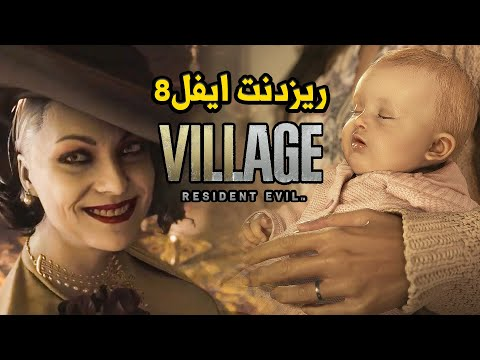 RE8: Village ????  ملخص حدث ريزدنت إيفل القريه