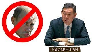 Пощечина Путину. Казахстан кинул Россию в ООН/ БАСЕ