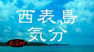作業用BGM!癒しBGM!ギターインストゥルメンタルBGM!西表島に行った気分でリフレッシュ!!勉強用にも!!