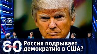 60 минут. ЧЕСТНОЕ АМЕРИКАНСКОЕ СЛОВО:Россия подрывает демократию в США,осталось доказать от 21.03.17