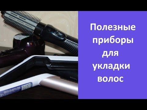 Приборы для укладки волос Babyliss Braun Philips Rowenta#мояколлекция