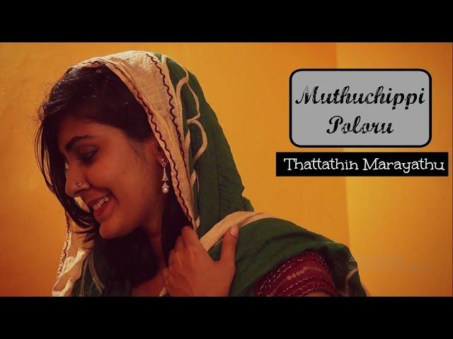 Muthuchippi Poloru Thattathin Marayathu Cover Song Nayana