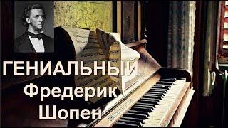 Что за Чудо эта музыка!  Классика. Фредерик Шопен
