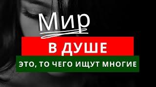 Мир в душе — это то, чего ищут многие - Пестов Николай Евграфович