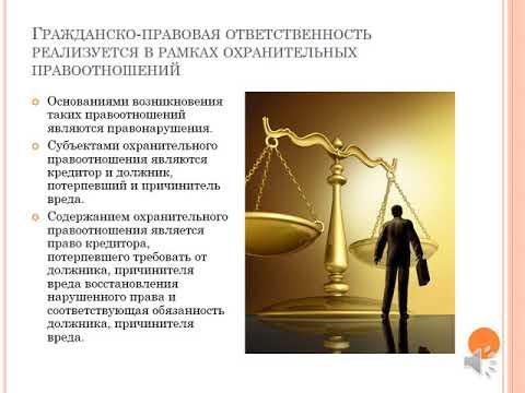 Лекция Гражданско правовая ответственность