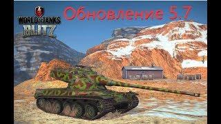 ПЕРВЫЕ НОВОСТИ ОБНОВЛЕНИЯ 5.7. World of Tanks BLITZ.