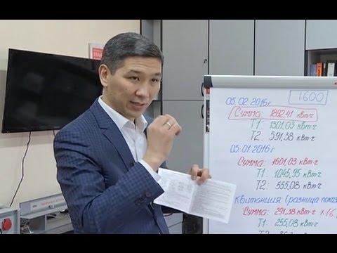 Управдом: как правильно снимать показания счетчика за электричество (09.02.16)