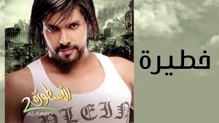 اغاني طرب MP3 خطيرة - 2010 - عبدالمنعم العامري تحميل MP3