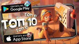 💣ТОП 10 ЛУЧШИХ БЕСПЛАТНЫХ ИГР ДЛЯ ANDROID & iOS (Оффлайн/Онлайн)
