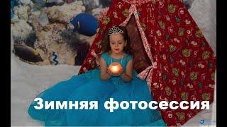 ЗИМНЯЯ ФОТОСЕССИЯ. Я-фотомодель. Соляная пещера. Даймонд Рыбинск.