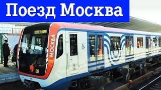 Новый поезд Москва !
