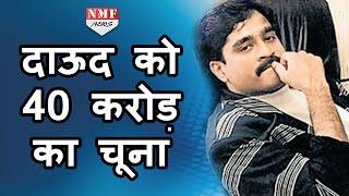 Daud Ibrahim को लगा तगड़ा चूना, 40 Crore rupees लेकर फरार हुआ उसका henchman.