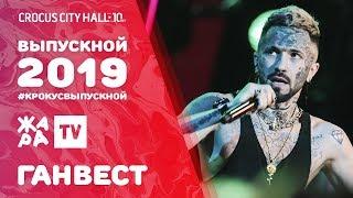 ГАНВЕСТ - СОЛНЦЕ /// ВЫПУСКНОЙ В КРОКУСЕ 2019