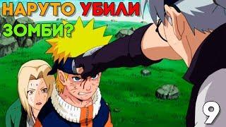 НАРУТО УБИЛИ ► Naruto Ultimate Ninja Storm Legecy Edition Прохождение на русском #9