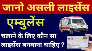 जानों Ambulance चलाने के लिए कौन सा ड्राइविंग लाइसेंस चाहिए || Ambulance driving licence in india