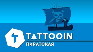 TattooIn — Пиратская