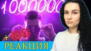 РЕАКЦИЯ на Vladus — Мильён (Премьера Клипа 2018, Пародия)