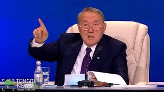 Нурсултан Назарбаев: Возвращайте деньги и держите их в Казахстане