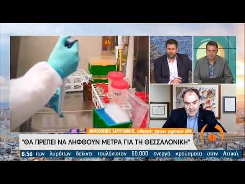 Σαρηγιάννης: Αύξηση τηλεργασίας, μερικό κλείσιμο σχολείων για Θεσσαλονίκη ΕΡΤ 12/02/2021