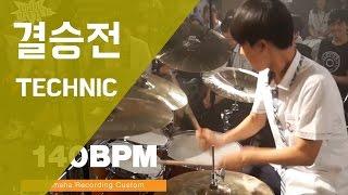 [Drum Battle 2] CG같은 테크닉 | 드럼전쟁 시즌2 결승④  (TECHNIC)